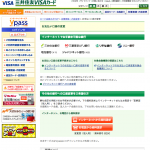 三井住友 VISA カード Vpass の引き落し銀行口座変更の資料請求ページがひどい。