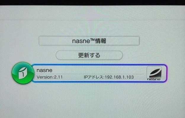 nasne IPアドレス