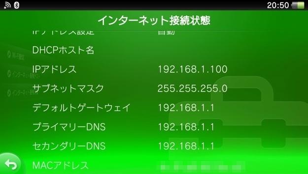 torne Vita IPアドレス
