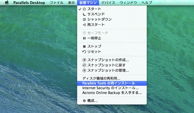 parallels tools インストール