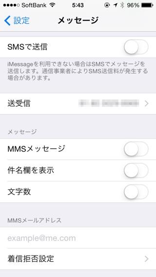 2014-12-29_iPhonemms