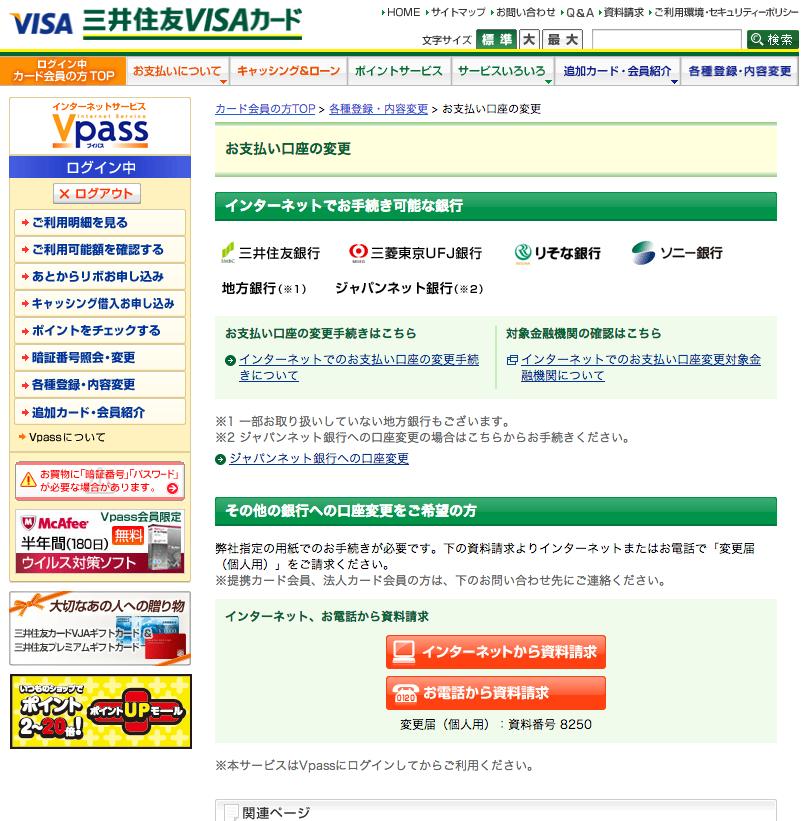 2014-04-26 17.14.24_vpass_01
