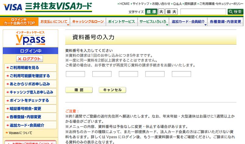 2014-04-26 17.14.53_vpass_02