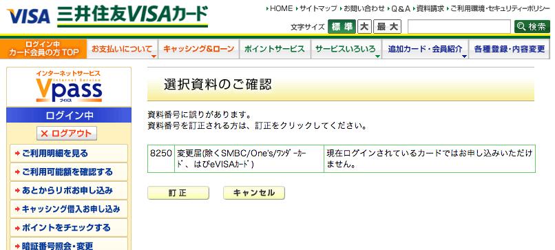 2014-04-26 17.15.43_vpass_03