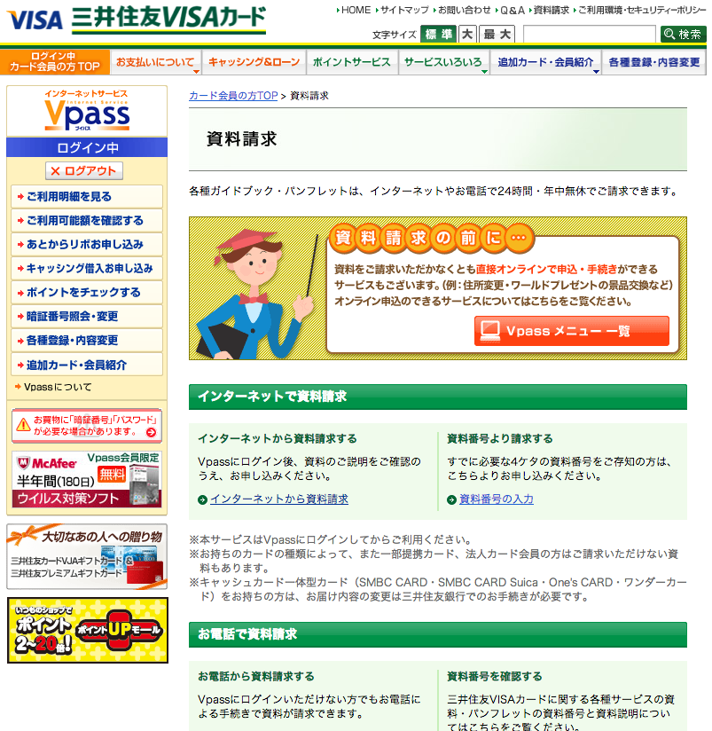 2014-04-26 23.58.56_vpass_04