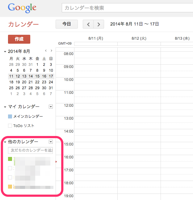 googleカレンダー その他のカレンダー