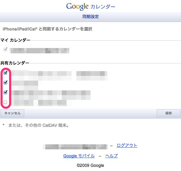 googleカレンダー iPhone表示 CalDAV
