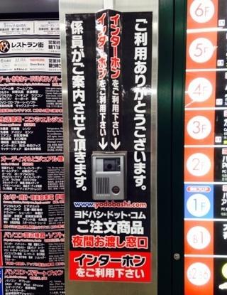 ヨドバシ.com Akiba店 24時間店頭受け取りサービス インターホン