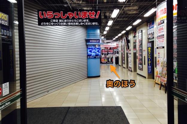 ヨドバシ.com Akiba店 24時間店頭受け取りサービス