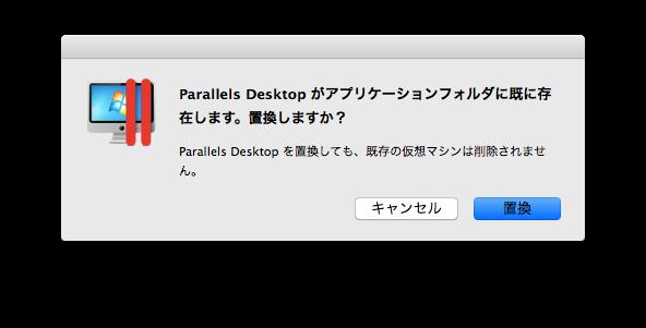 parallels 既存の仮想マシンは削除されません