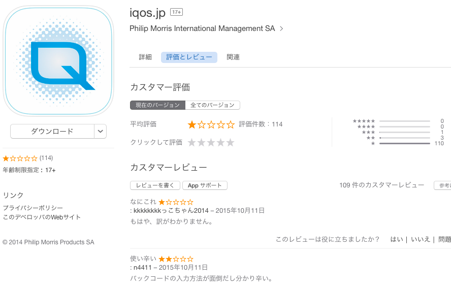 iQOS iPhoneアプリ評価