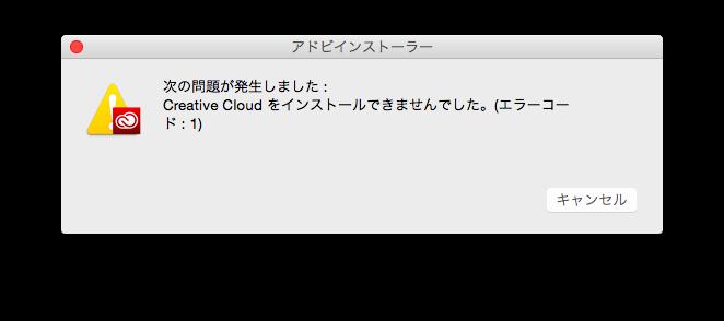 Adobe Creative Cloud インストールエラー