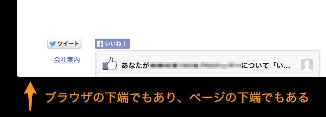 Facebook コメントパネル フライアウト