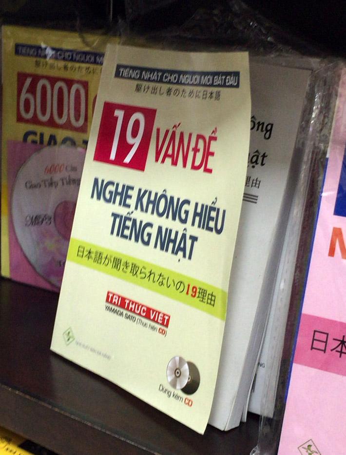 ベトナムで見つけた日本語勉強本「NGHE KHONG HIEU TIENG NHAT」