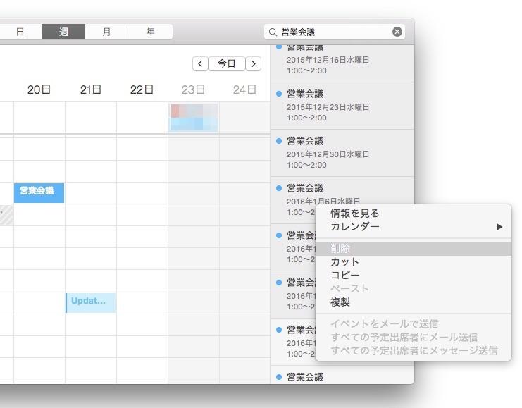 Mac OS X カレンダー.app 予定をまとめて削除