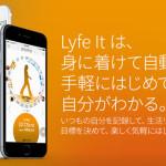 ライフロガー / ヘルスケア iPhone アプリ Lyfe It(ライフイット)とおすすめされているウェアラブルデバイス