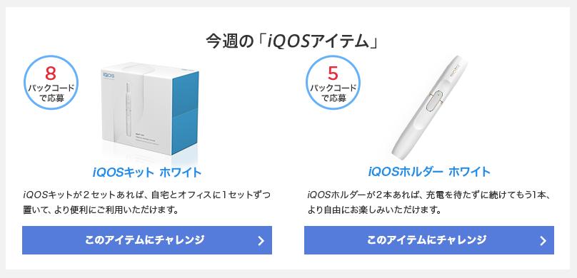iQOS SPHERE パックコード応募