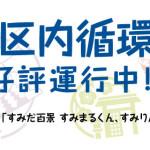 墨田区内循環100円バス すみだ百景 すみまるくん・すみりんちゃん が便利