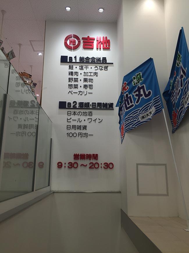 上野 御徒町 鮮魚スーパー吉池