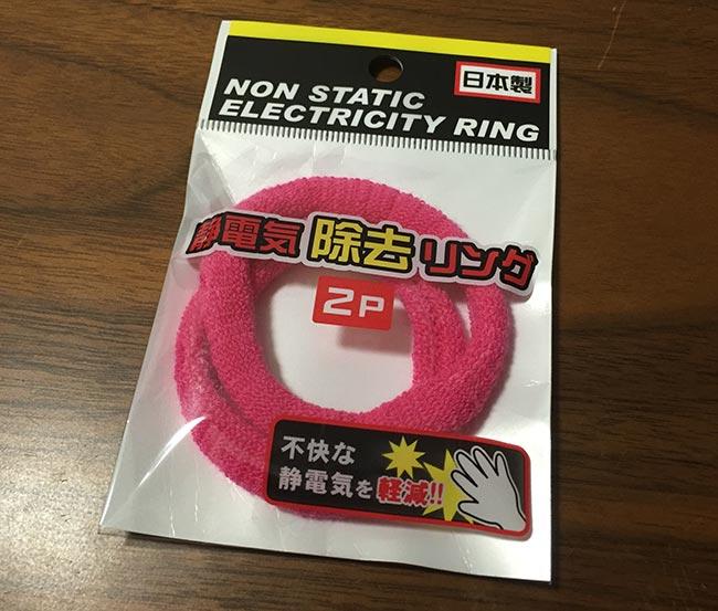 静電気除去リング 100円ショップ