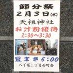 節分の 八丁堀 天祖神社 で無料おしるこが振る舞われてた。