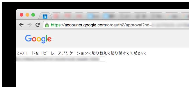 Google OAuth トークン