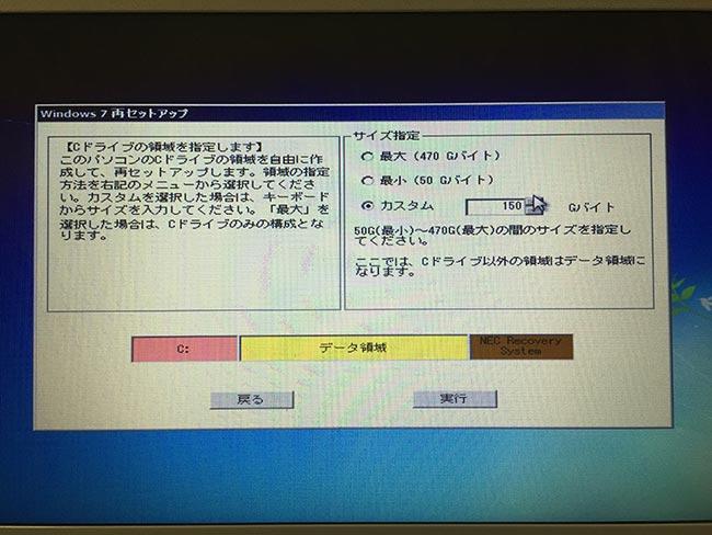 nec lavie 再セットアップ windows7 パーティション設定