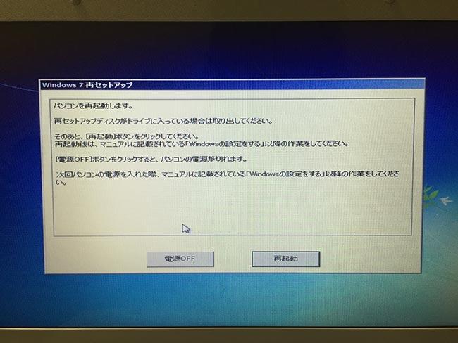 nec lavie 再セットアップ windows7