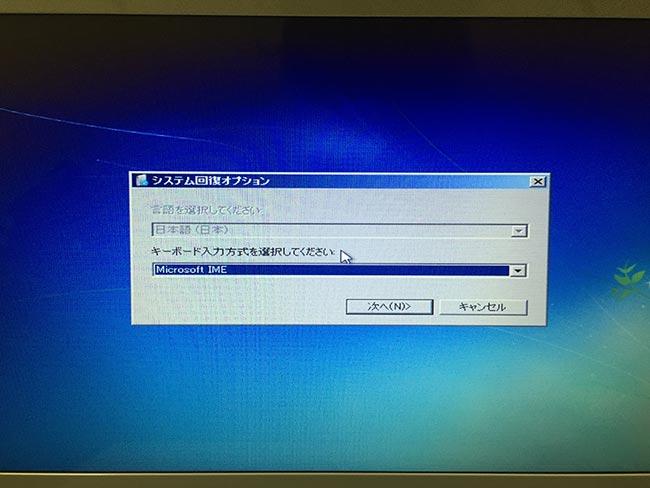 nec lavie windows 7 セットアップ  言語選択