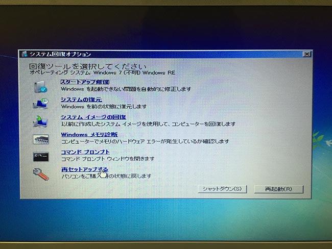 nec lavie windows 7 セットアップ  システムの回復