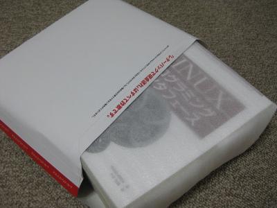 レターパックプラス 厚さ7cmの技術書