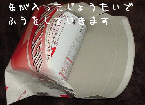 レターパックプラス 粉ミルク缶