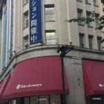 素焼き鉢購入。東京都 中央区の園芸ショップ、日本橋高島屋 ガーデニストクラブ