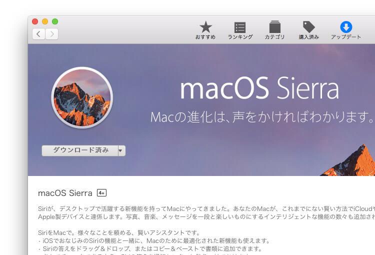 macOS Sierra ダウンロード済み