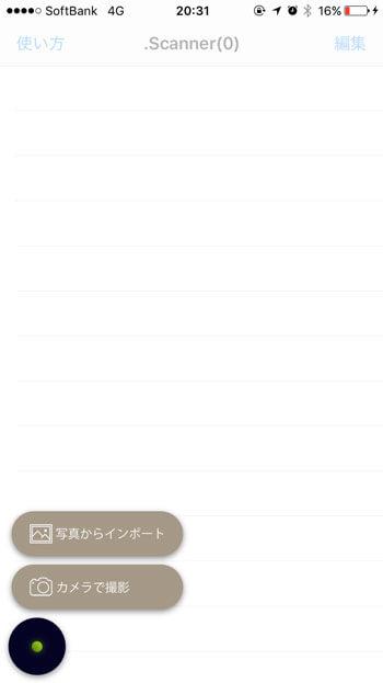 app .scanner パックコードの読み取り
