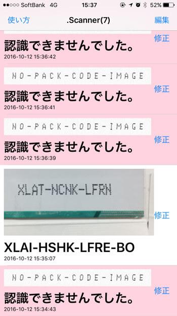app .scanner 写真からインポート