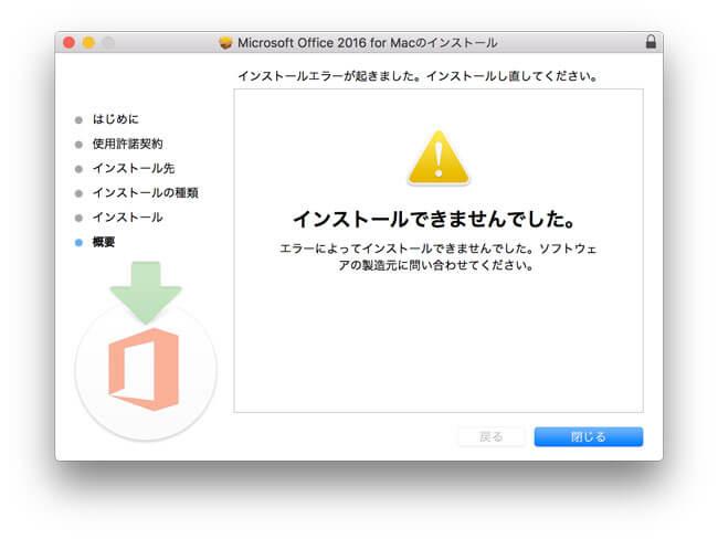 macos office365 インストール失敗