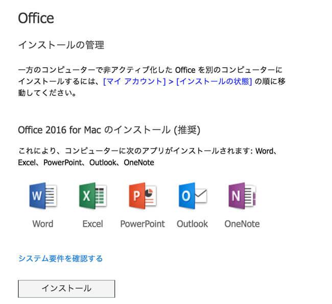 office365(2016)ダウンロード