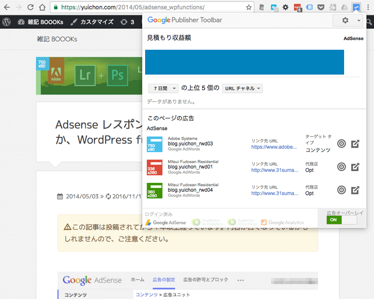 Google Publisher Toolbar AdSemse連携