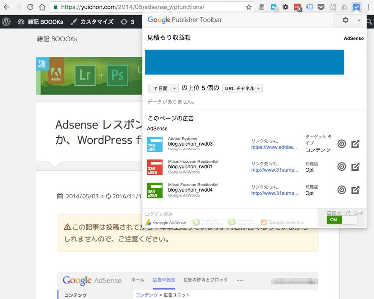 Google Publisher Toolbar AdSemse連携