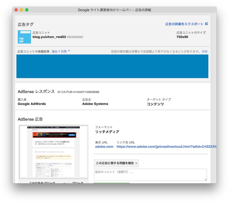 Google Publisher Toolbar 広告クリックモーダルウインドウ