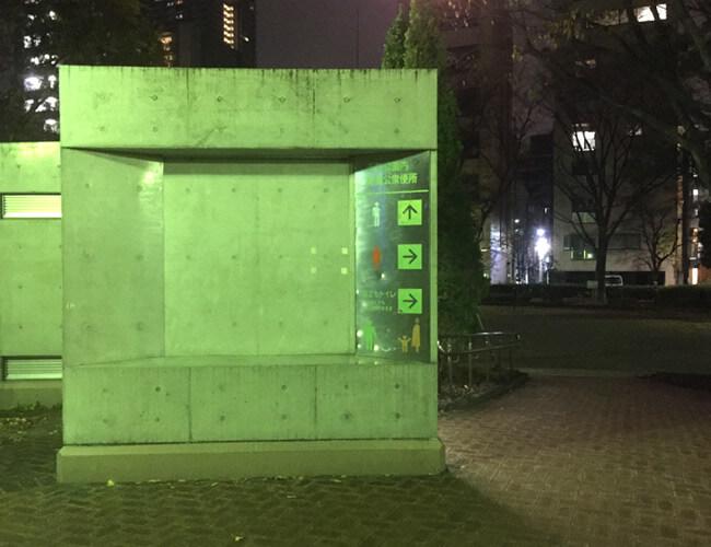 日本橋浜町公園 公衆便所 トイレ外観