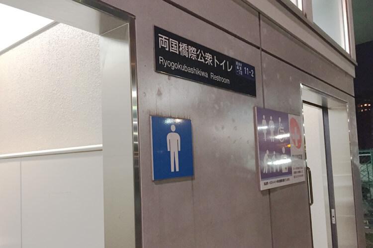 両国橋際公衆トイレ