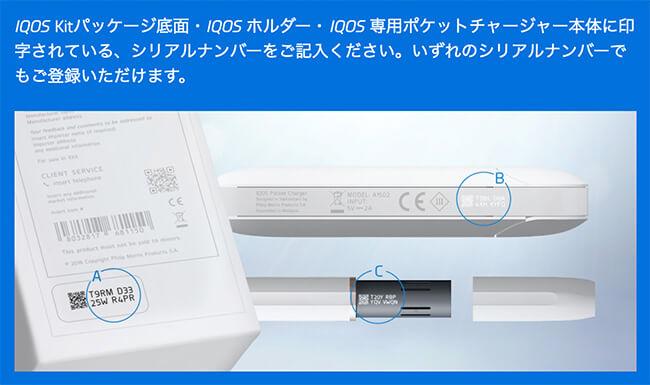 iqos 製品識別番号