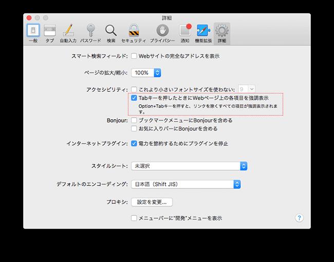 macOS Safari 環境設定 アクセシビリティ キーボード操作