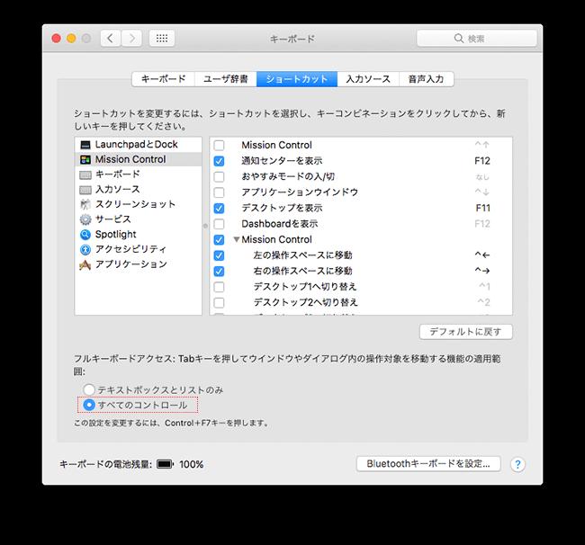 macOS 環境設定 tabキー操作
