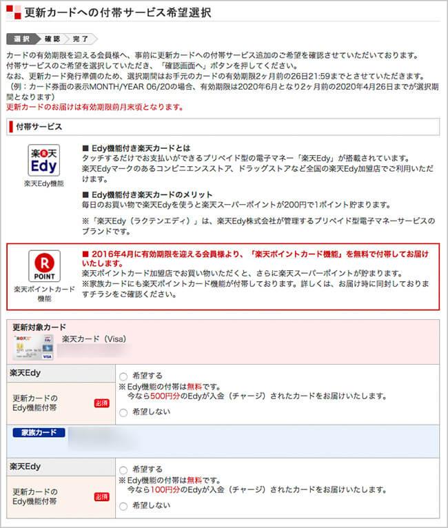 楽天e-naviクレジットカード更新 Edy切り替え推奨画面
