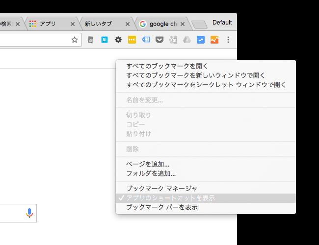 chrome ブックマークバーにアプリを表示