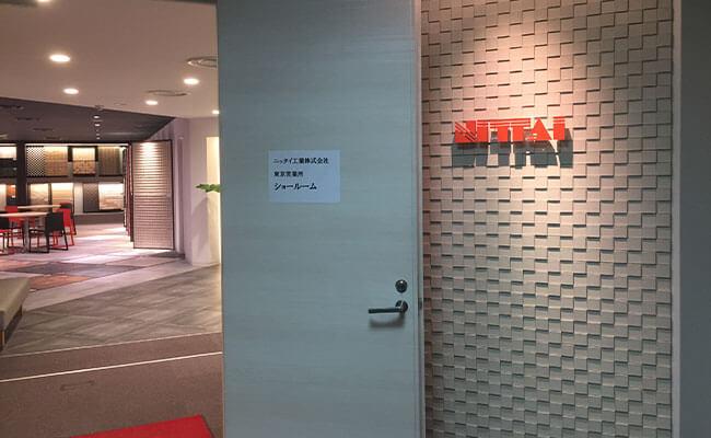 ニッタイ工業ショールーム 入り口