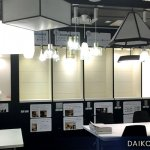インテリア LED ダウンライトの色味確認のために DAIKO ショールームに行ってきた